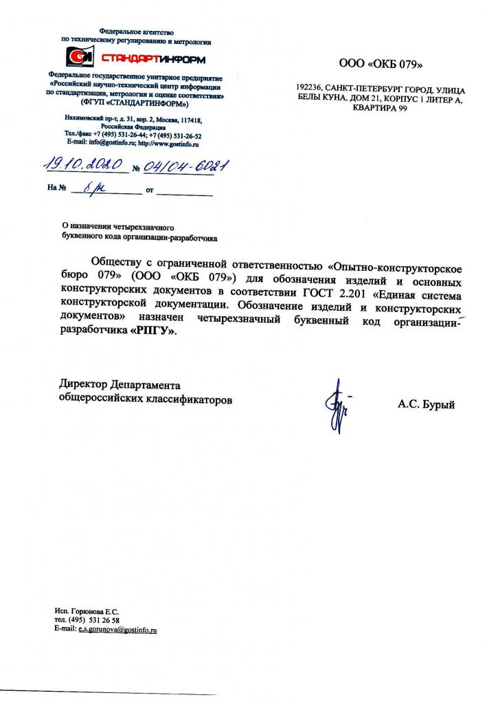 Сертификат организации-разработчика